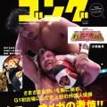 G1 CLIMAX26準優勝者 後藤洋央紀