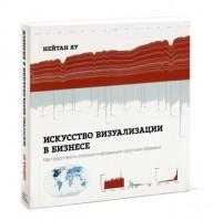 Книга «Искусство визуализации вбизнесе» НейтанаЯу (Flowing Data)