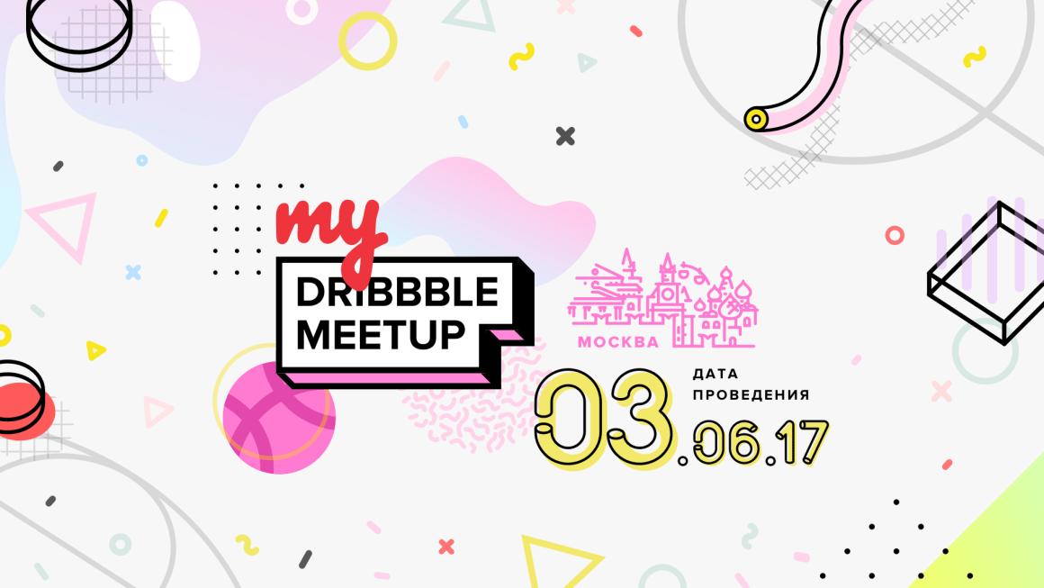 myDribbble Meetup 2017