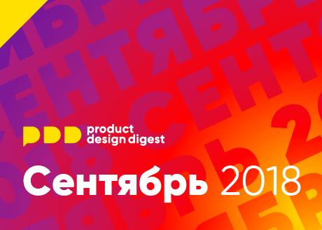Дайджест продуктового дизайна, сентябрь 2018
