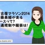 名古屋マラソン2014安藤美姫が走るコースって?交通規制や服装は!