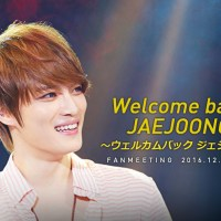 [TRANS] 161201 Special Welcome Back Gathering for Kim Jaejoong on December 31th