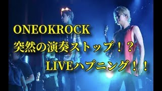 【ONEOKROCK】LIVEハプニング!!! 突然の演奏ストップ!? Eye of the Storm tour