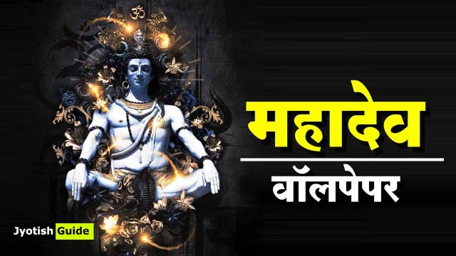 mahadev free hd wallpaper
