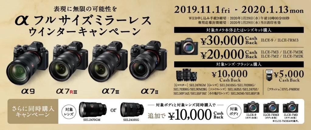 【ソニー①】最強フルサイズミラーレス!MAX5万円還元!