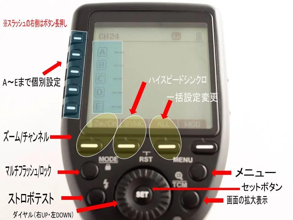 まずはXproの使い方を覚える!