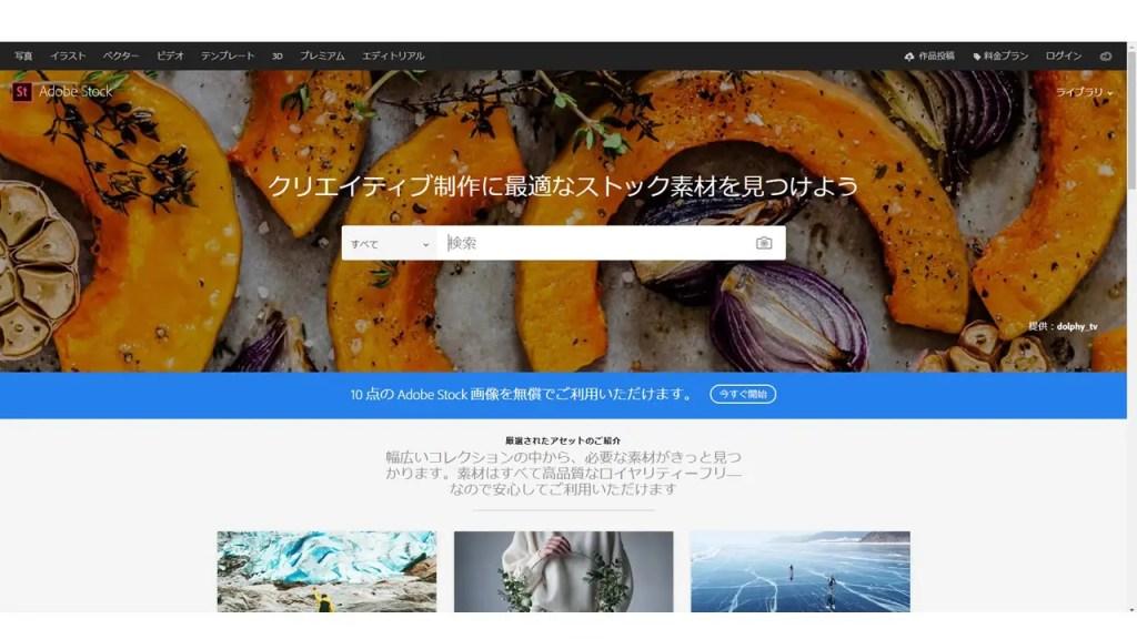 ②天下のAdobe公式ストックフォト「Adobe Stock」