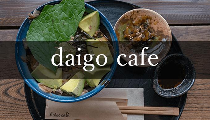 daigo cafe(ダイゴカフェ)