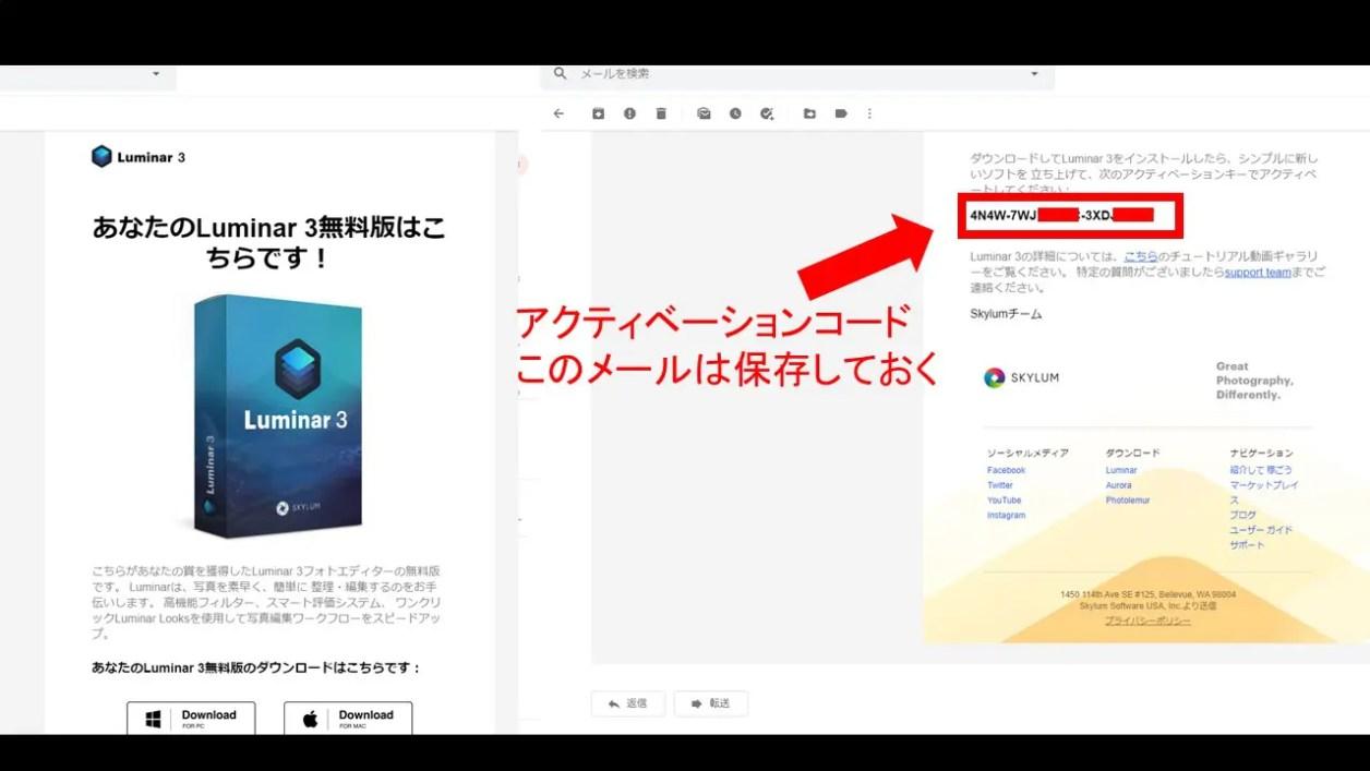 この時点でソフトのダウンロードが無料で出来るメールが送られてきますので、チュートリアルビデオなどに興味が無ければ画面は閉じても大丈夫です。