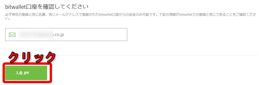 TitanFX入金 bitwallet