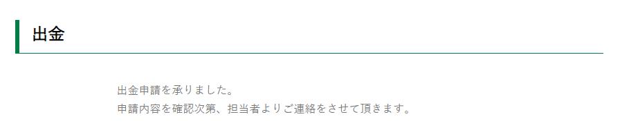 Atlas Forex 海外銀行送金