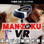 VRエロ動画で無料風俗体験ができる!マンゾクVRの視聴方法