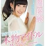 現役アイドル「松岡玲奈」がデビュー作でどっきり即ハメ!