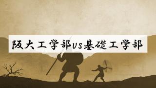 (合格最低点)阪大工学部vs基礎工学部