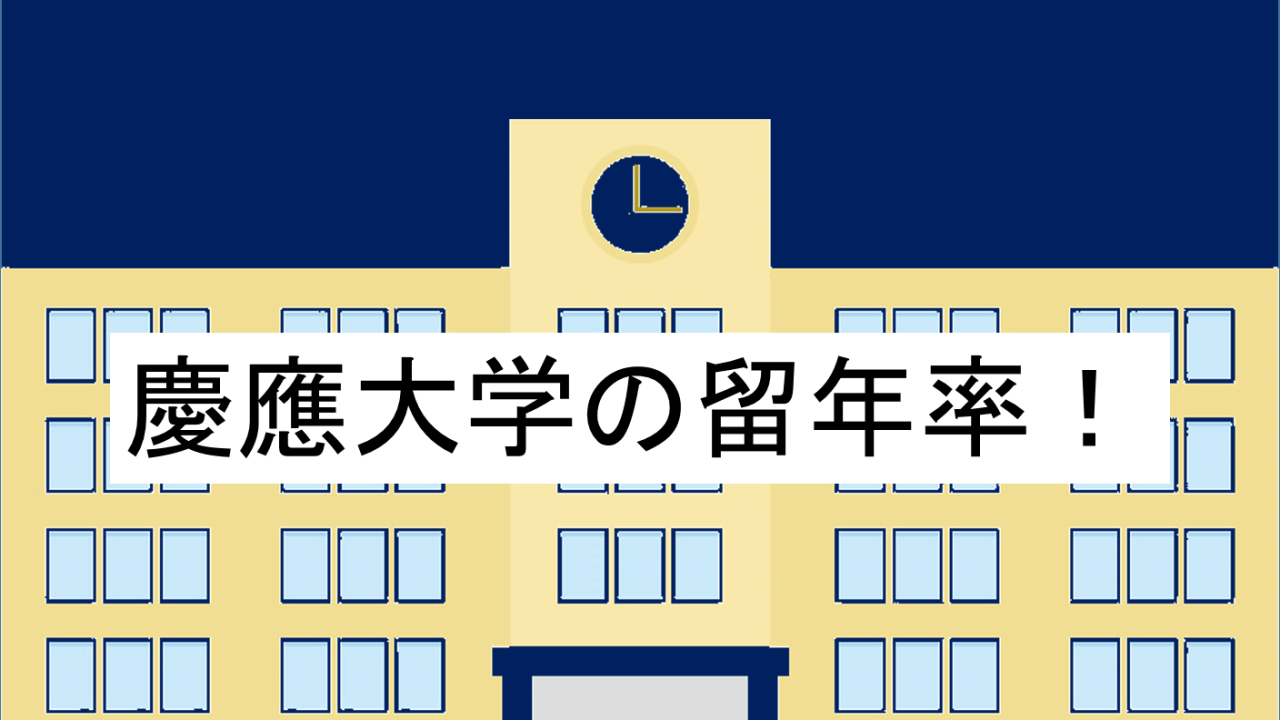 慶應大学の留年率