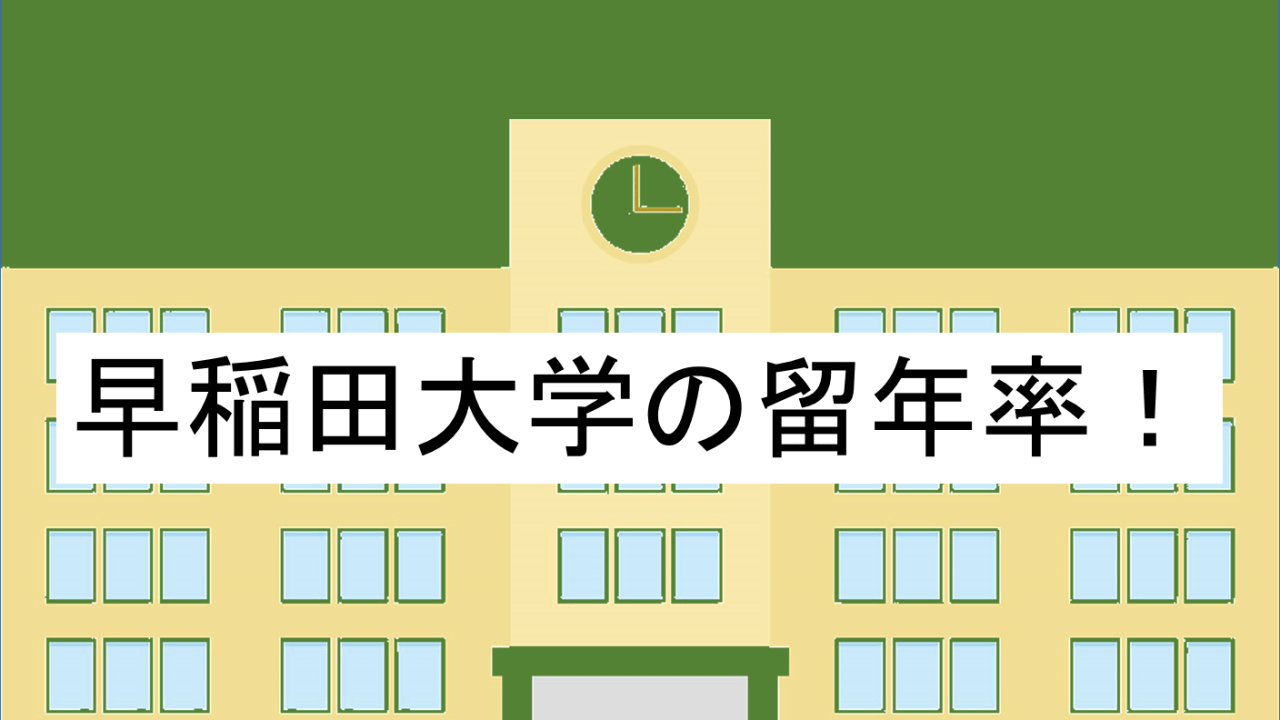 早稲田大学の留年率