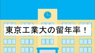東京工業大学の留年率