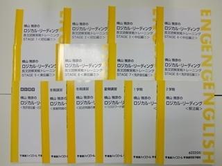 大学受験予備校テキスト中心(東進)(約65点、約15500円)