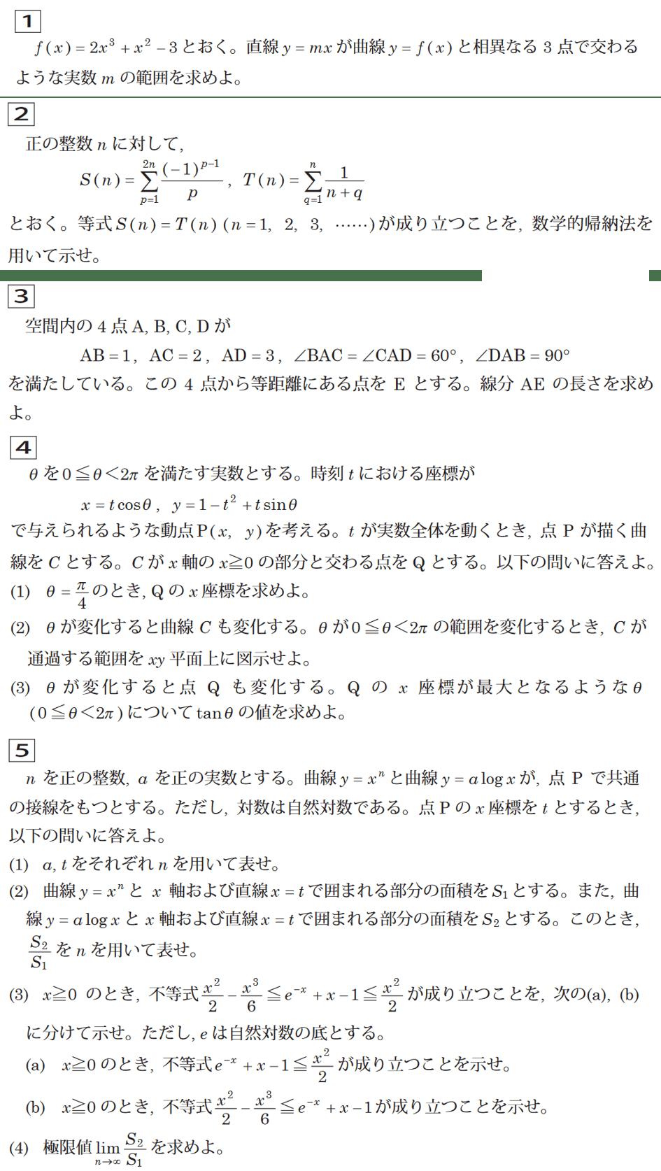 2005年阪大理系数学大問1~5