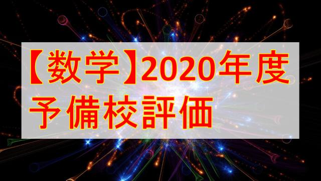 (2020年度数学)難易度評価(予備校)