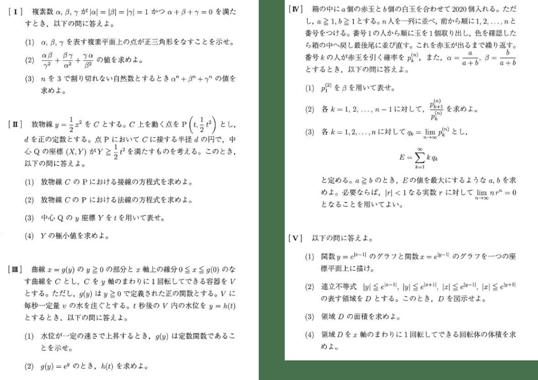 2020年度早稲田(基幹・先進・創造理工)数学試験問題