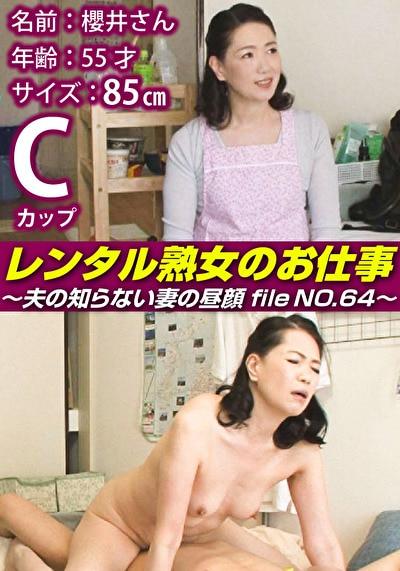 レンタル熟女のお仕事~夫の知らない妻の裏の顔 file NO.64~