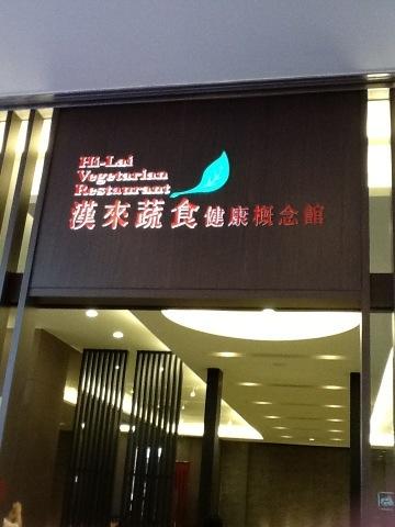 Jyunbugspeaks in Taiwan: Fo Guang Shan Memorial Center (4/6)