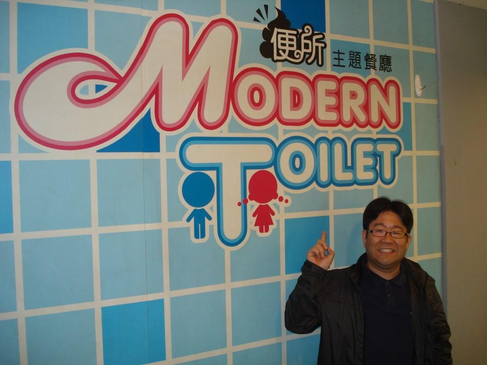 Jyunbugspeaks in Taiwan: Wacky wonderful foods of Taiwan: Modern Toilet (1/6)