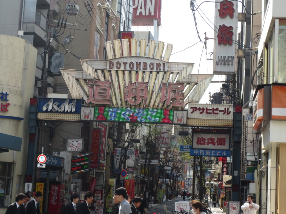 My visit to Osaka: Welcome to Dotonburi! (6/6)