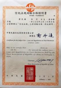 信託法規測驗合格證明書