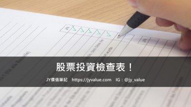 Photo of 股票投資檢查表