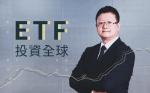 ETF投資全球:帶你量身打造專屬資產配置