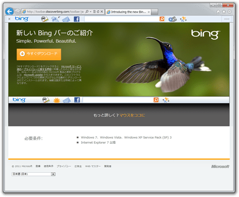 Introducing the new Bing Bar — The Bing Toolbar keeps useful tools and up-to-date information a - Windows Internet Explorer