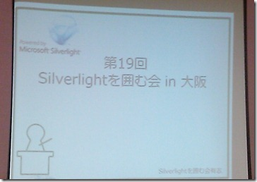 Silverlightを囲む会