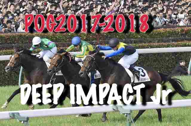 【POG2017-2018】ディープインパクト産駒全頭リスト&おすすめ馬【今年も最優先】