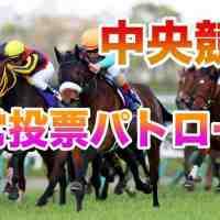 【大激震】禁止薬物で152頭出走除外でも土曜競馬予想【HTB杯・ジューンS】