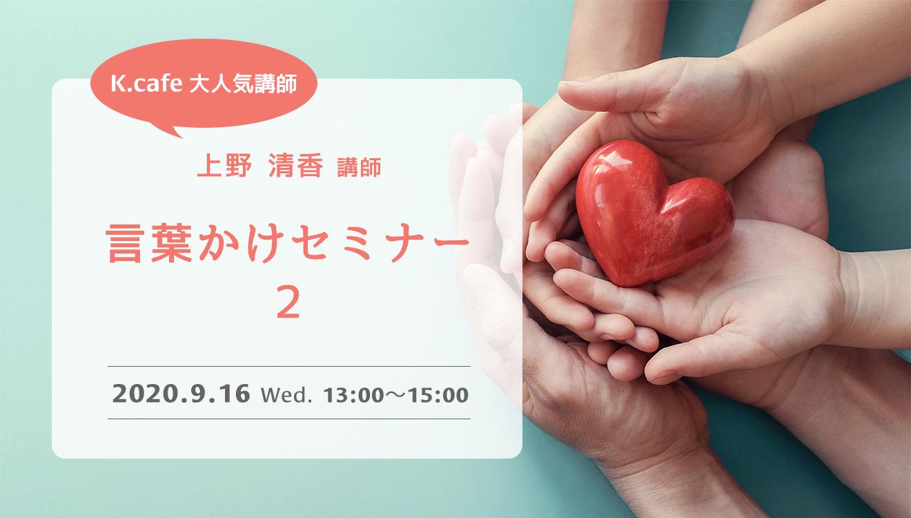 上野cafe |K.cafe 2020/9/16