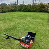 那珂湊で芝生の管理【除草編】