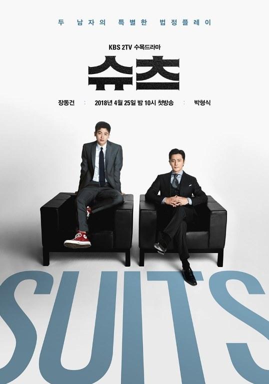 スーツ suits 韓国版 キャスト 登場人物 視聴率