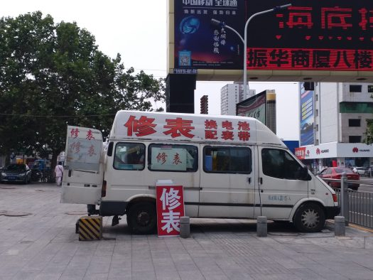 K in Motion Travel Blog. Travelling to Western China. Yantai, Travelling Fix-it Van