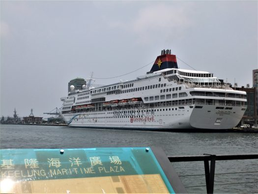 K in Motion Travel Blog. Scenic Cruise to Okinawa. Superstar Aquarius at the Keelung Port.
