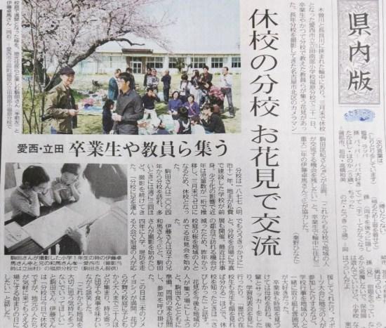 中日新聞2018.4.1県内版