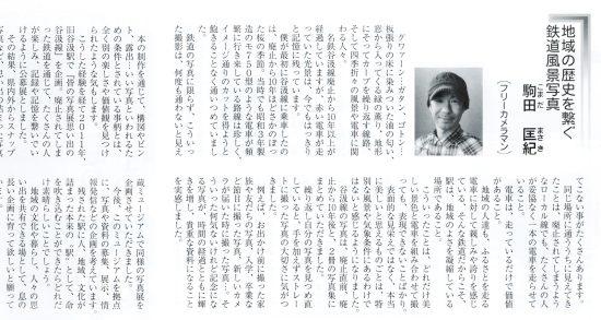 月刊なごや5月号掲載記事