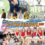 JUNHO(From 2PM)、NCT127、Red Velvet、UP10TION、OH MY GIRL、IMFACT、TOPSECRET出演!「第68回さっぽろ雪まつりK-POP FESTIVAL2017」開催迫る!