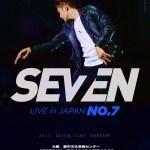 """韓国アーティスト""""SE7EN(セブン)"""" 2017年9月に大阪と千葉で「SE7EN LIVE in JAPAN〈No.7〉」を開催"""