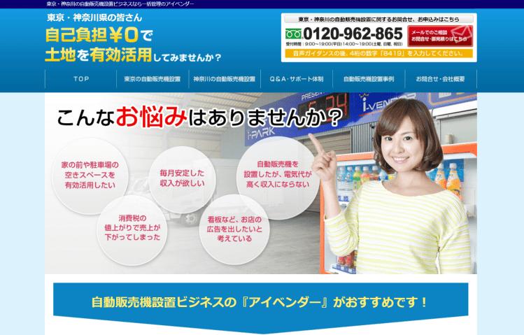 自動販売機設置管理東京神奈川