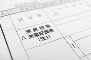 源泉控除対象配偶者