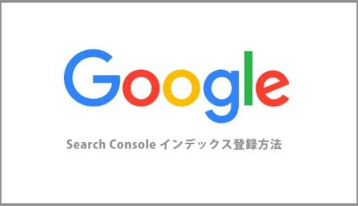 Google Search Consoleのインデックス登録方法解説!