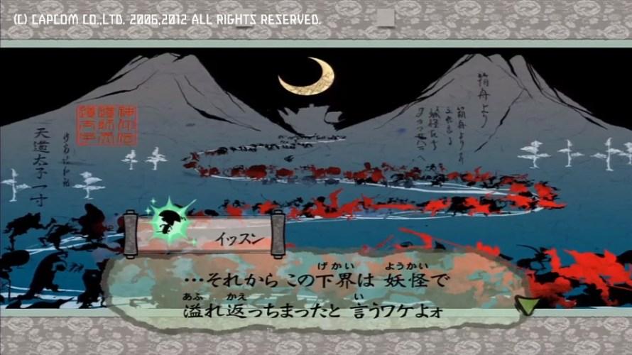 【大神】トリガーハッピーが配信する大神 絶景版 #16