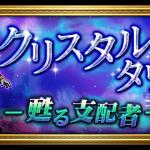 【FFRK】クリスタルタワー -甦る支配者-を攻略していく枠+α